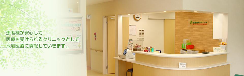 患者様が安心して医療を受けられるクリニックとして地域医療に貢献していきます。